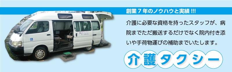 神戸市垂水区のゆとり介護の介護タクシー