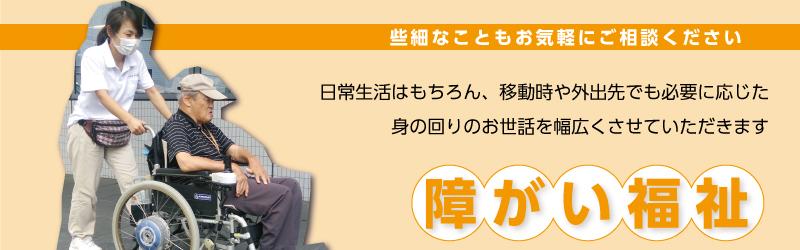 神戸市垂水区のゆとり介護の障がい福祉