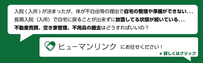 神戸市垂水区のゆとり介護の遺品福祉整理、リサイクルのヒューマンリンク